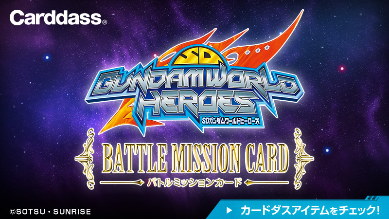 SD GUNDAM WORLD HEROES BATTLE MISSION CARD