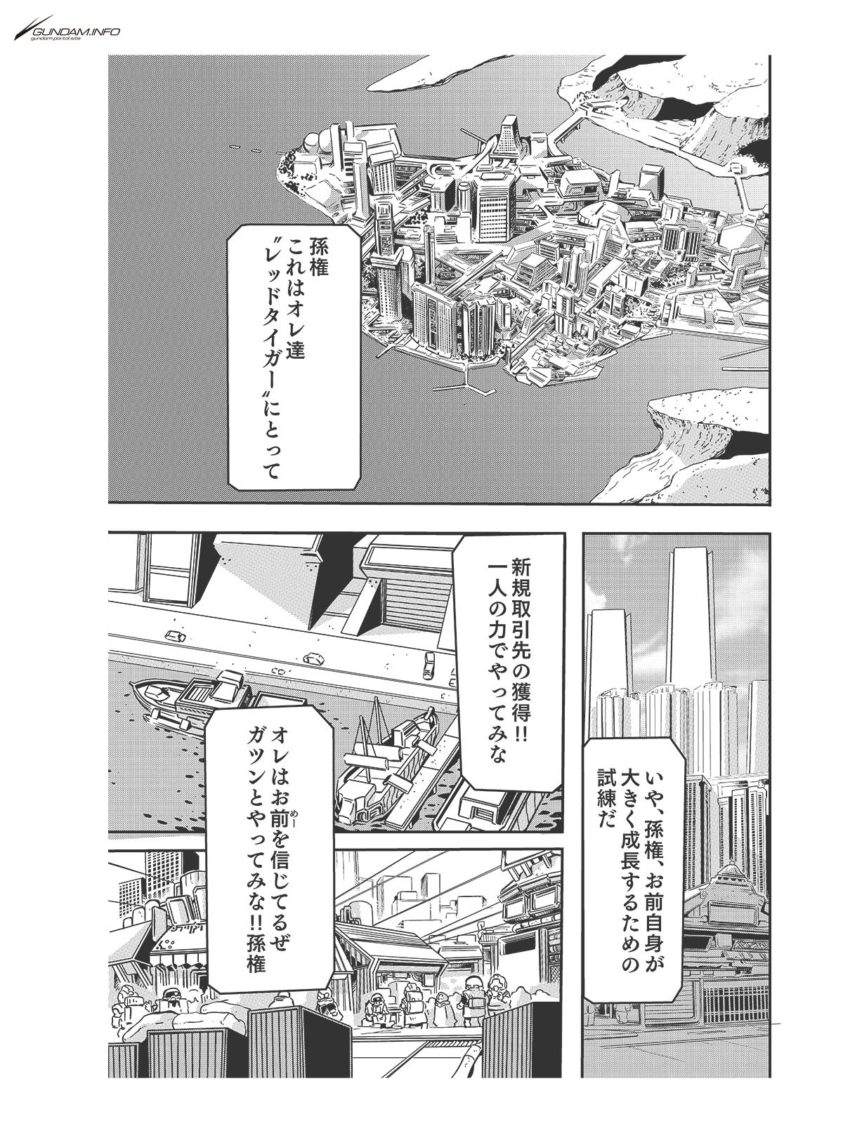 SDガンダムワールド 三国創傑伝 焔虎譚 第3話 P1