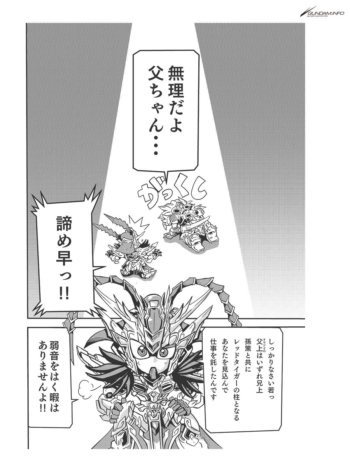 SDガンダムワールド 三国創傑伝 焔虎譚 第3話 P2