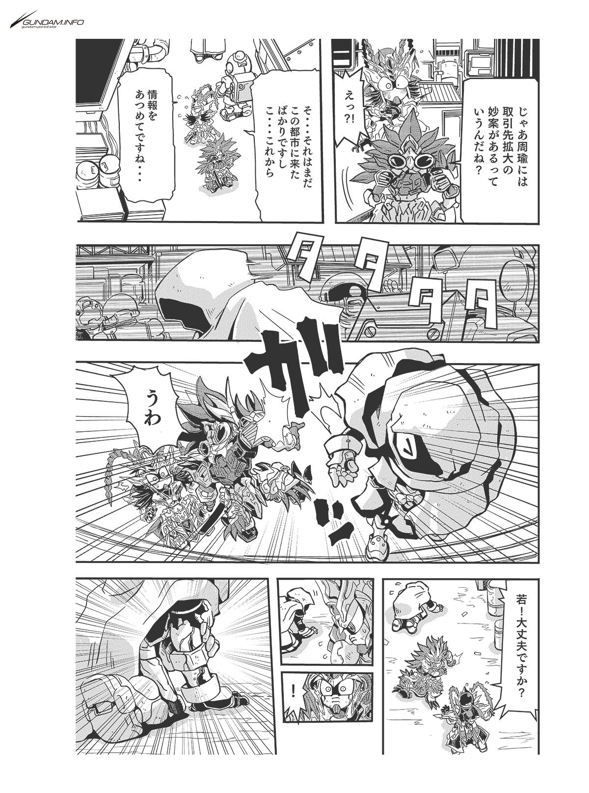 SDガンダムワールド 三国創傑伝 焔虎譚 第3話 P3