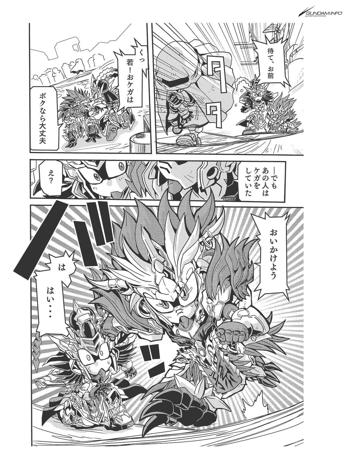 SDガンダムワールド 三国創傑伝 焔虎譚 第3話 P4