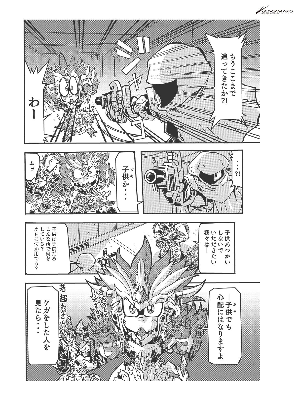 SDガンダムワールド 三国創傑伝 焔虎譚 第3話 P6