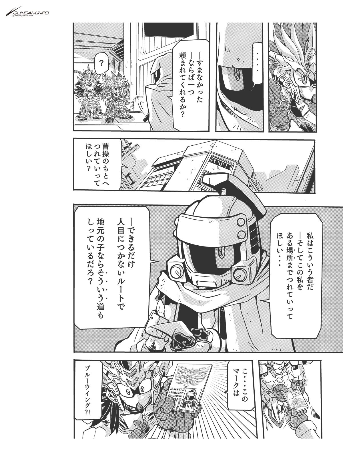 SDガンダムワールド 三国創傑伝 焔虎譚 第3話 P7