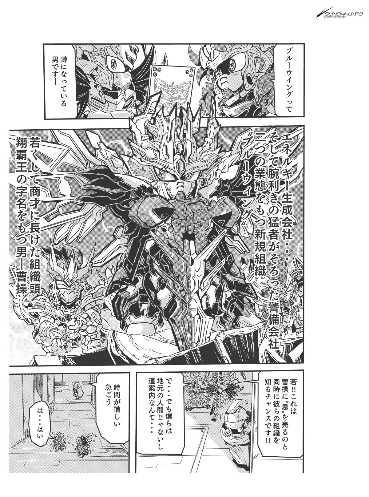 SDガンダムワールド 三国創傑伝 焔虎譚 第3話 P8