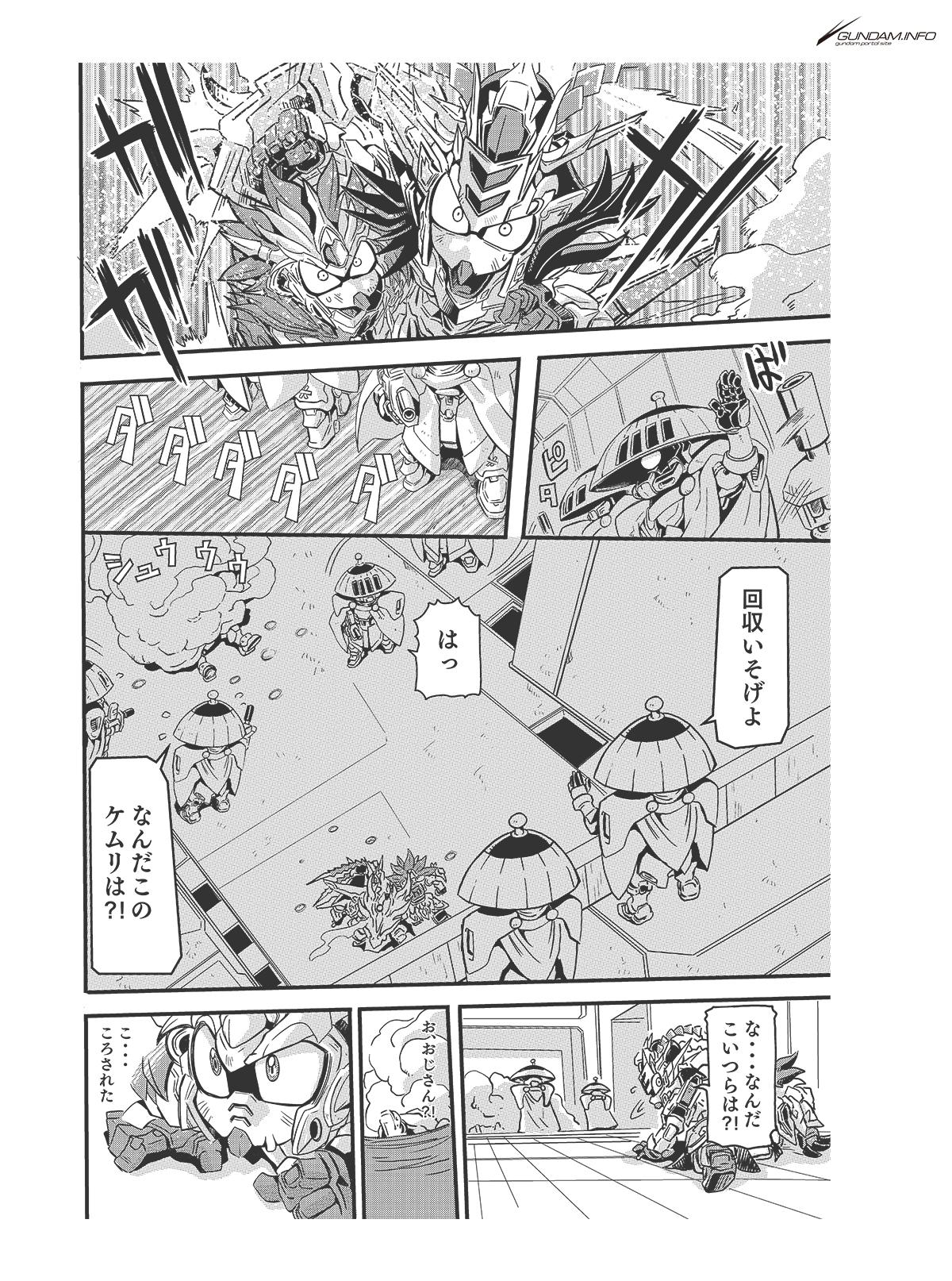 SDガンダムワールド 三国創傑伝 焔虎譚 第3話 P12