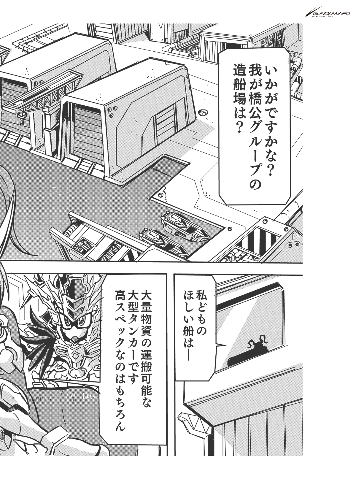SDガンダムワールド 三国創傑伝 焔虎譚 第5話 P2