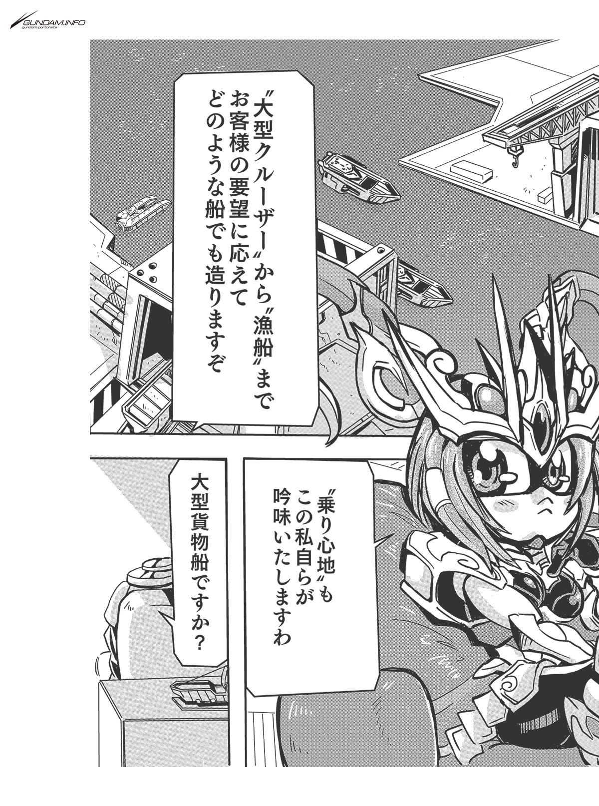 SDガンダムワールド 三国創傑伝 焔虎譚 第5話 P3