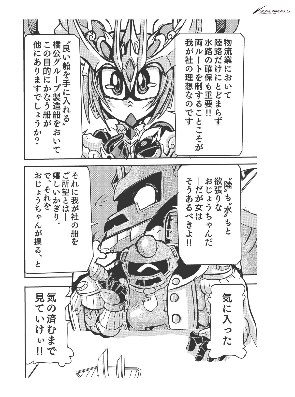 SDガンダムワールド 三国創傑伝 焔虎譚 第5話 P4