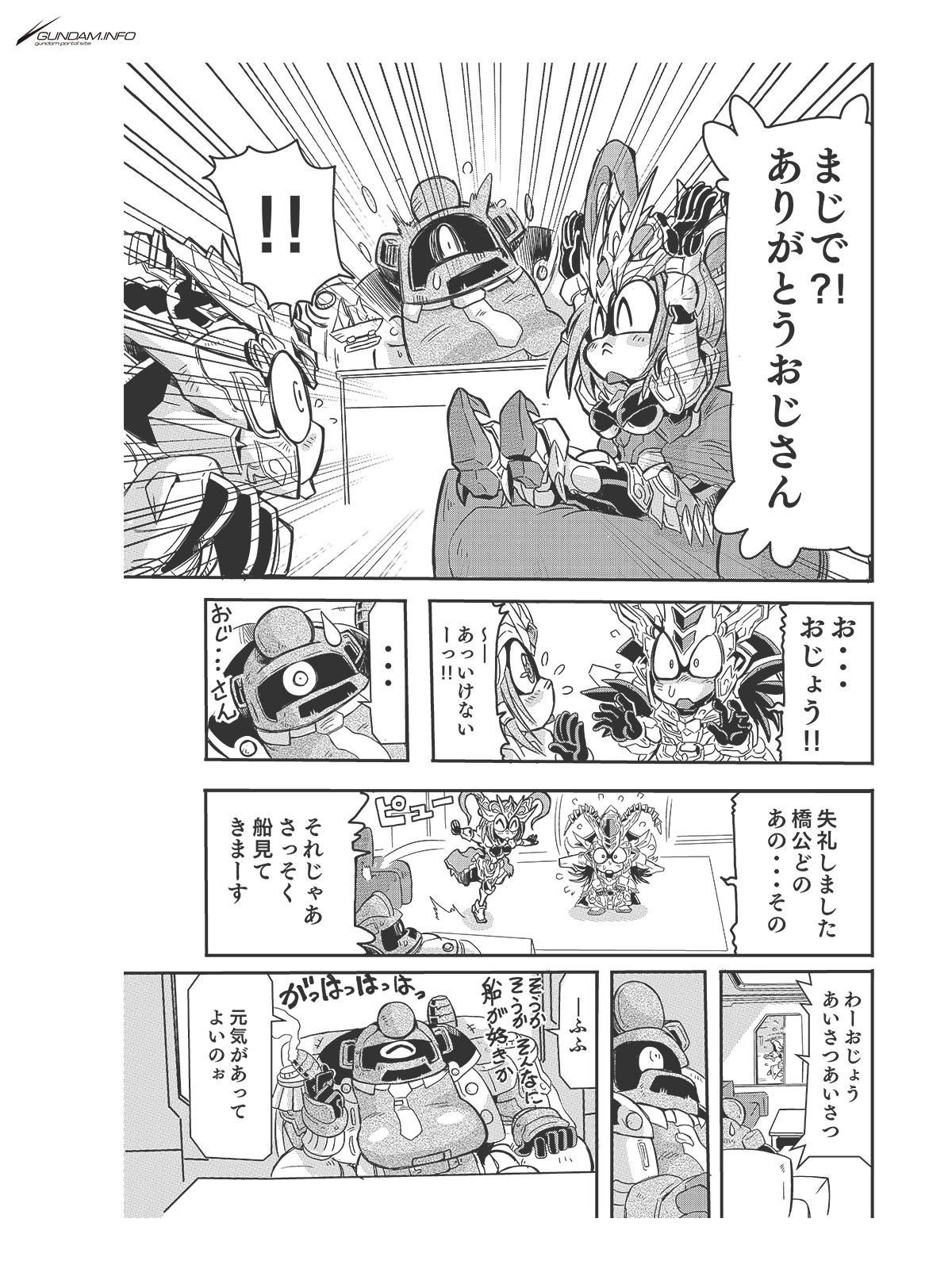 SDガンダムワールド 三国創傑伝 焔虎譚 第5話 P5