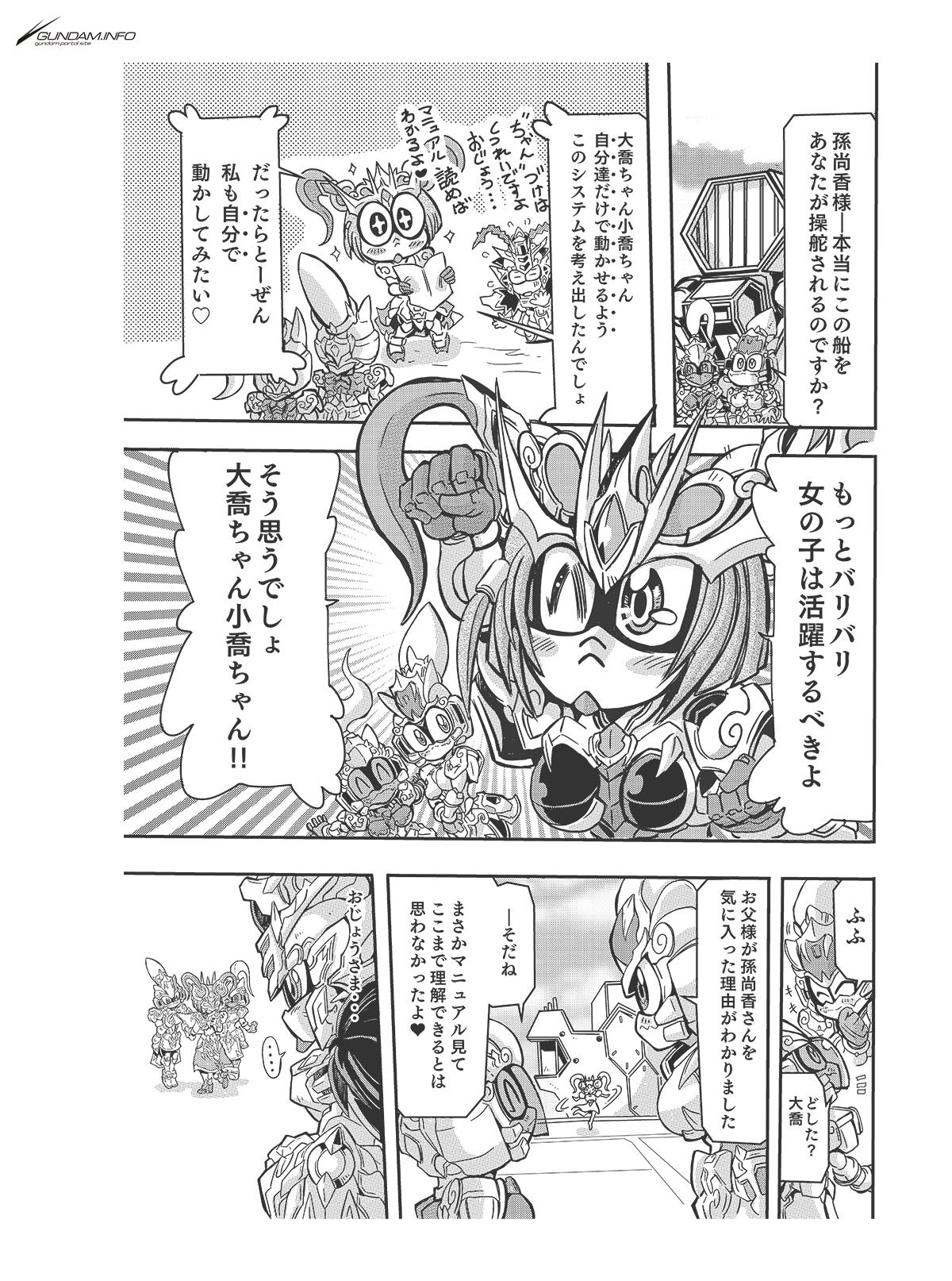 SDガンダムワールド 三国創傑伝 焔虎譚 第5話 P7