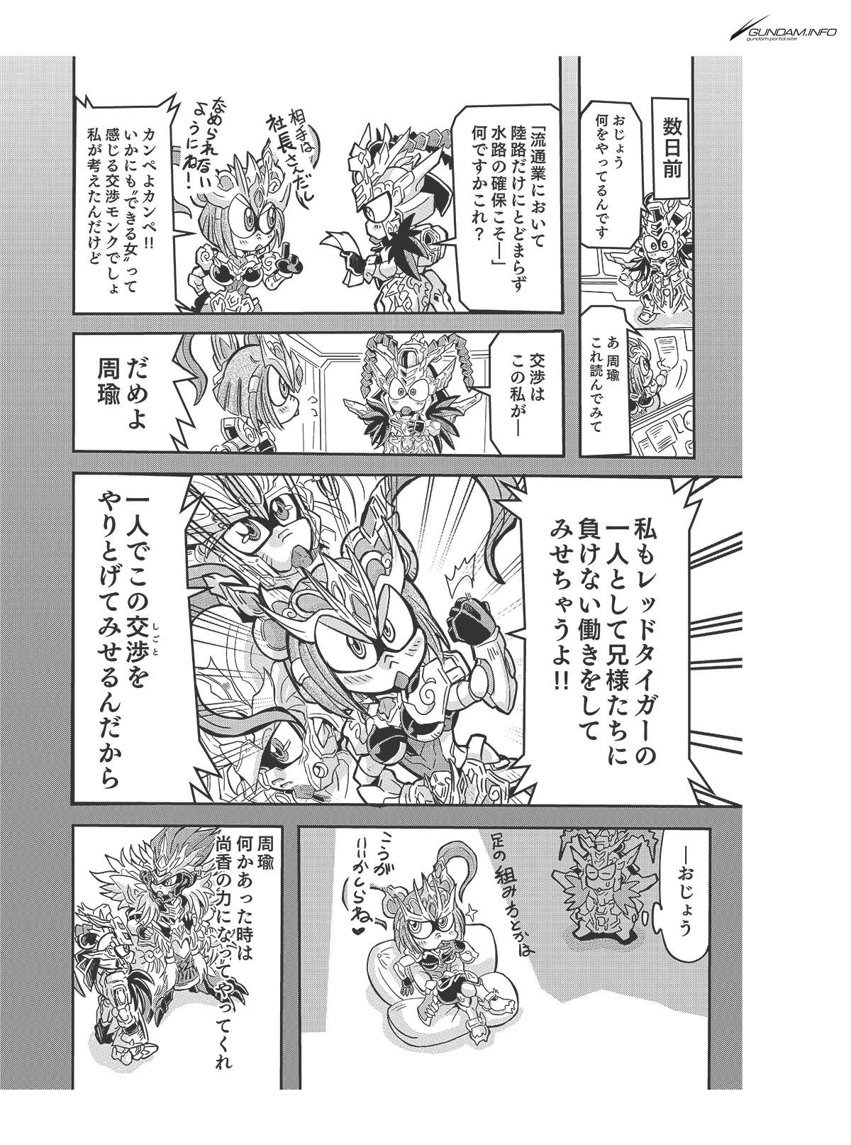 SDガンダムワールド 三国創傑伝 焔虎譚 第5話 P8
