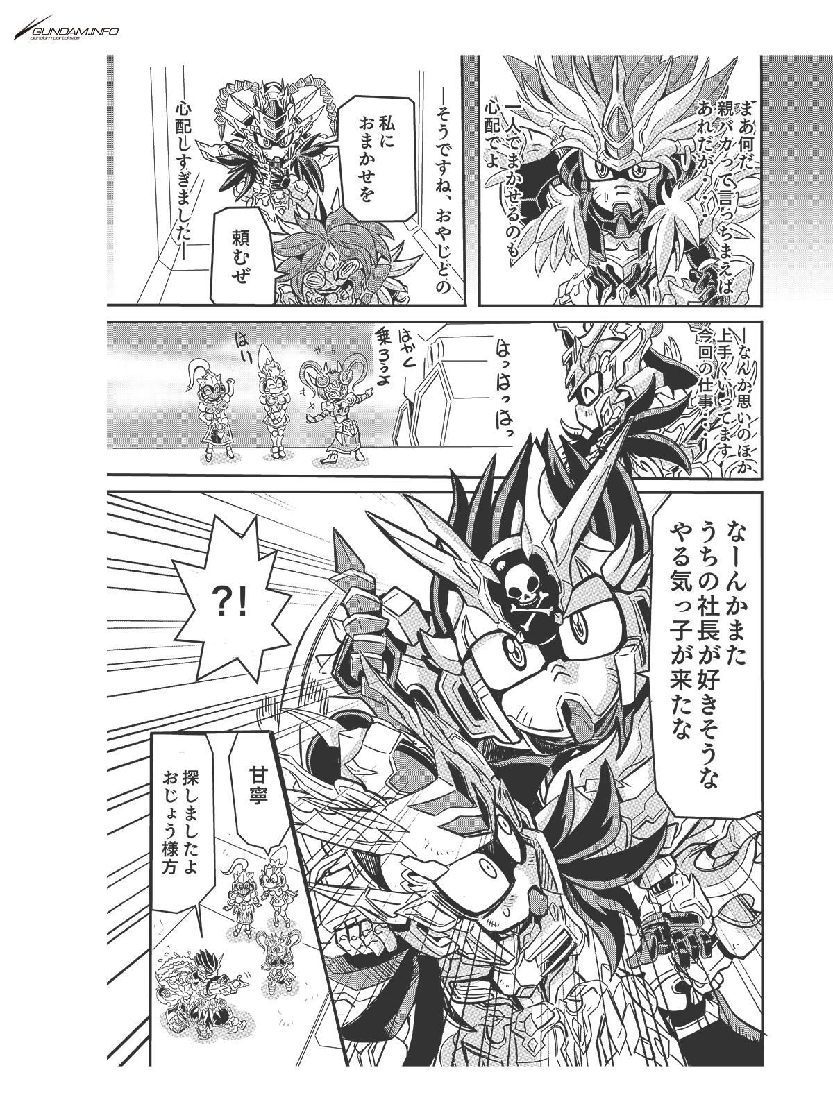 SDガンダムワールド 三国創傑伝 焔虎譚 第5話 P9