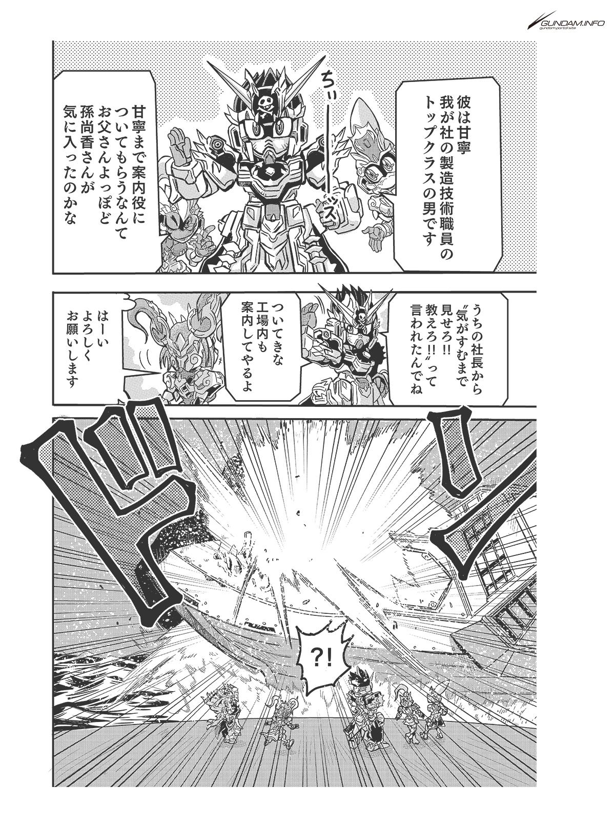 SDガンダムワールド 三国創傑伝 焔虎譚 第5話 P10