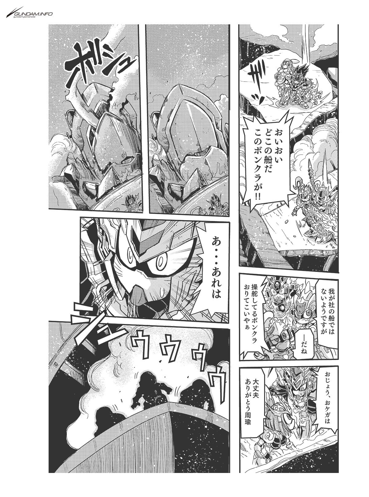 SDガンダムワールド 三国創傑伝 焔虎譚 第5話 P13