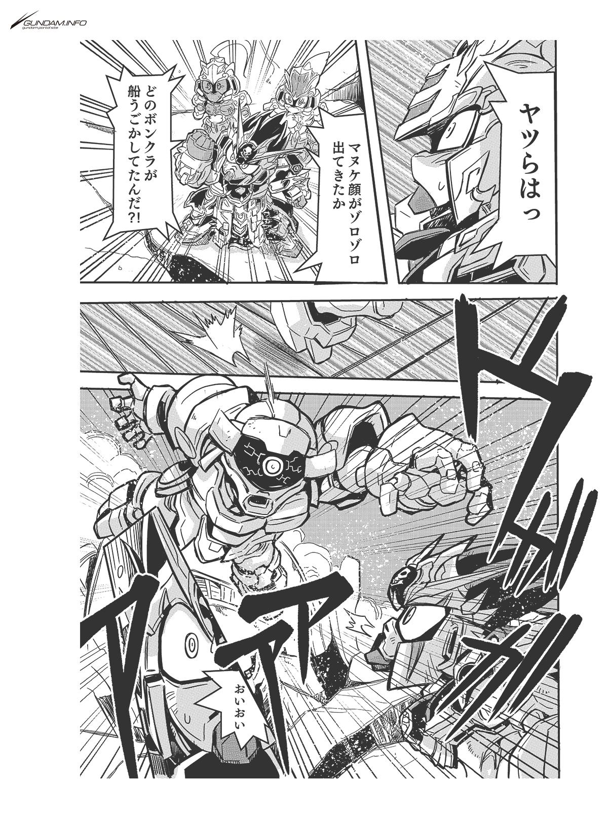 SDガンダムワールド 三国創傑伝 焔虎譚 第5話 P15