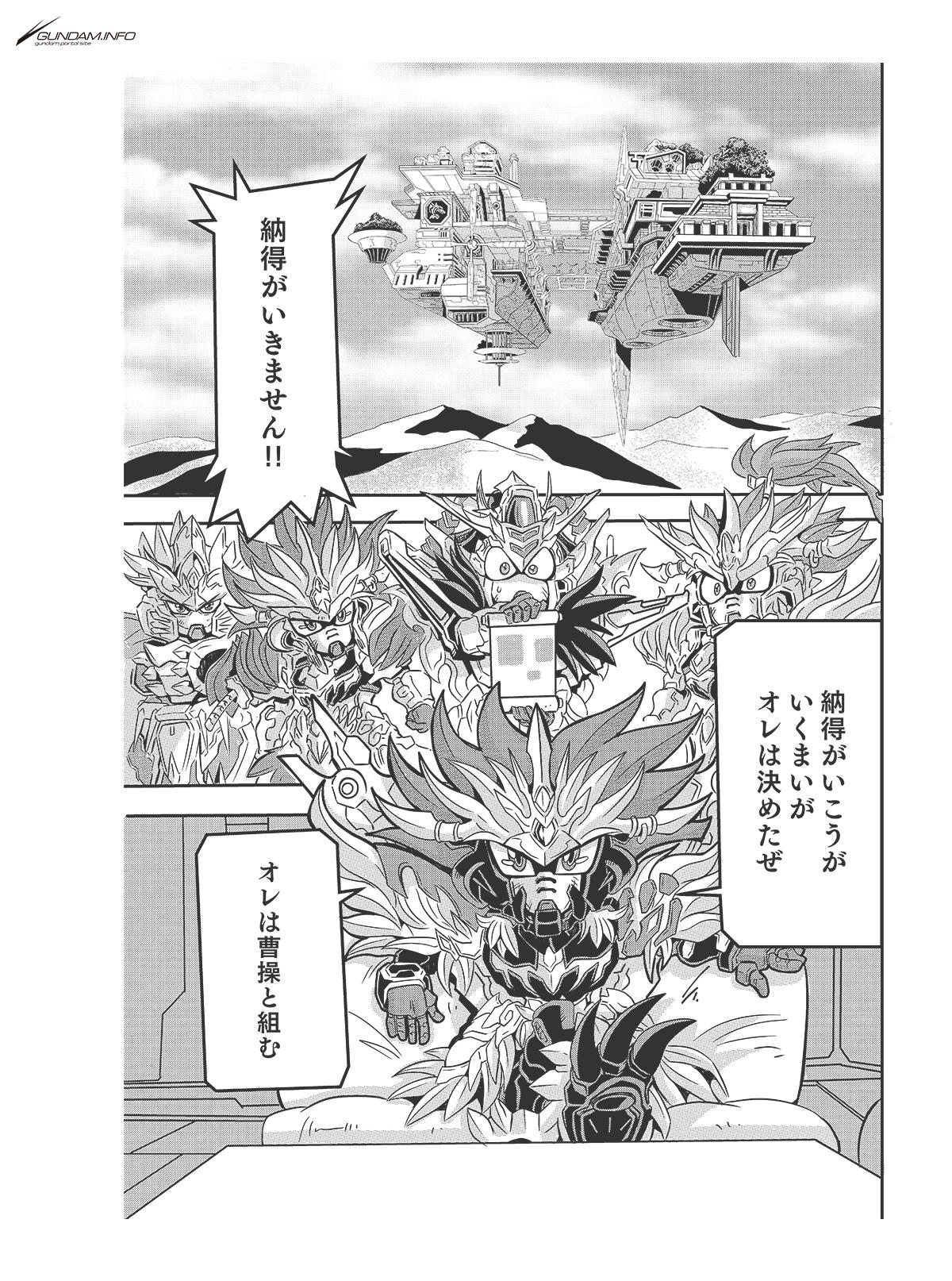 SDガンダムワールド 三国創傑伝 焔虎譚 第8話 P5