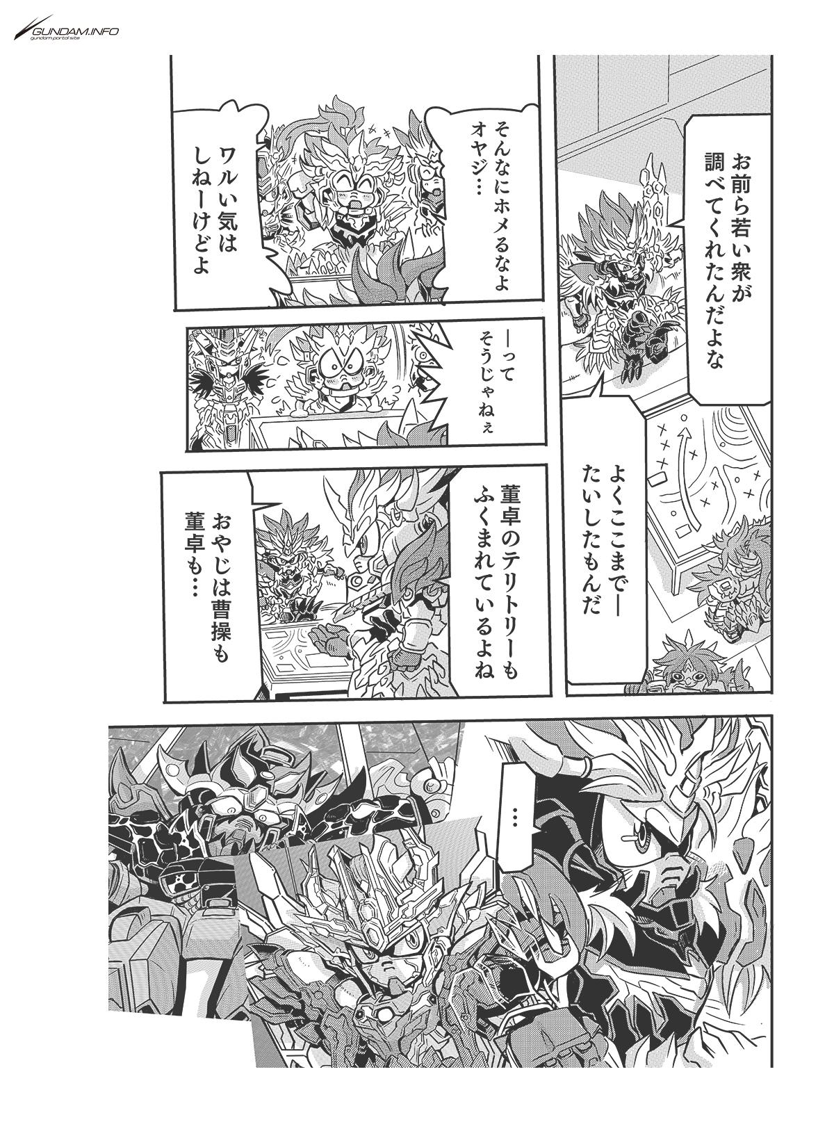 SDガンダムワールド 三国創傑伝 焔虎譚 第8話 P7