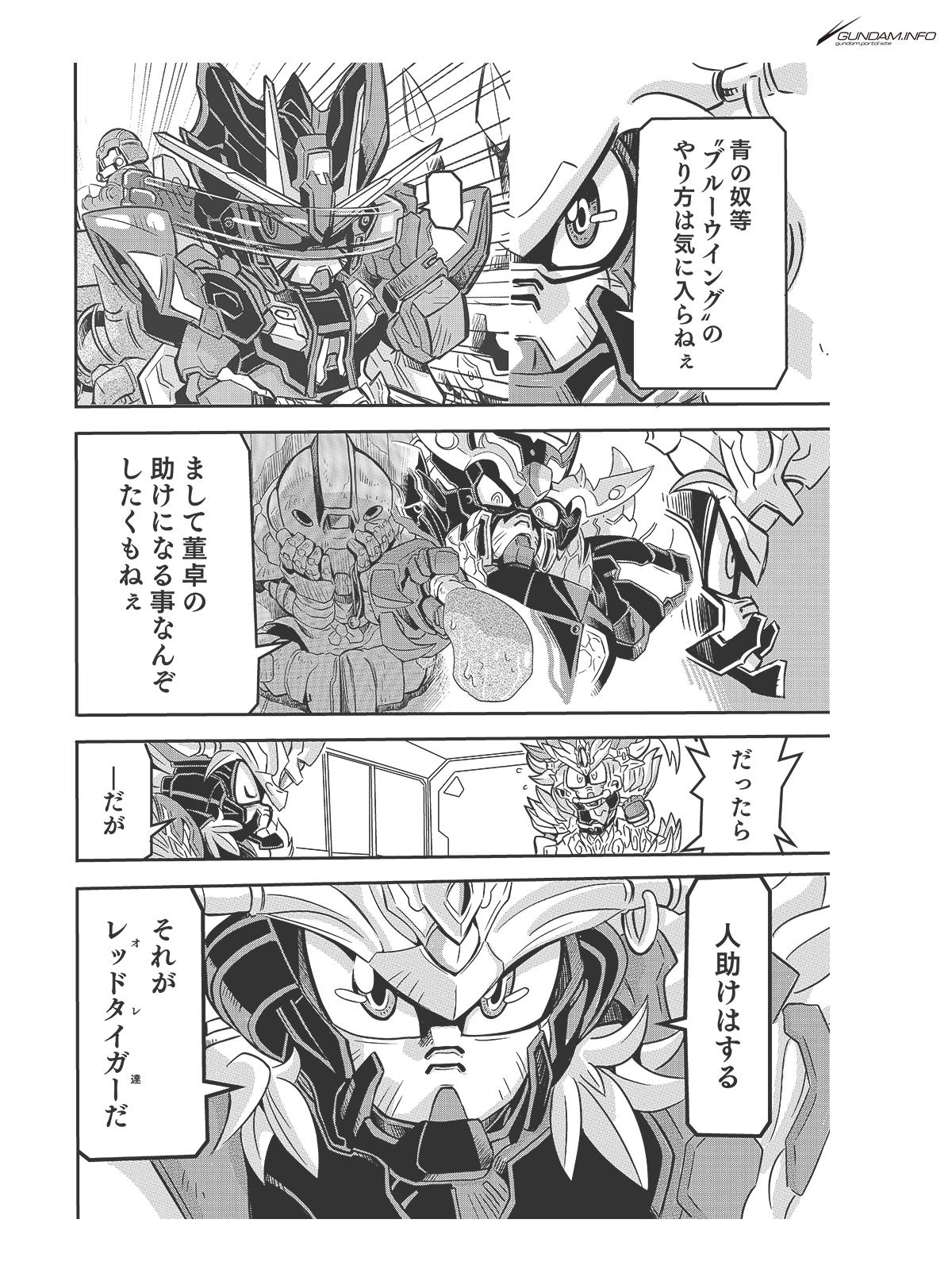 SDガンダムワールド 三国創傑伝 焔虎譚 第8話 P8