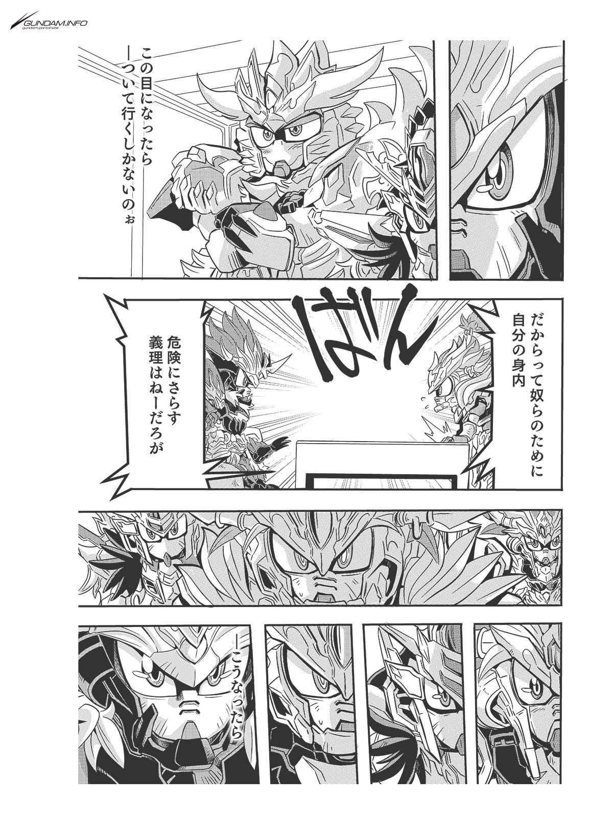 SDガンダムワールド 三国創傑伝 焔虎譚 第8話 P9