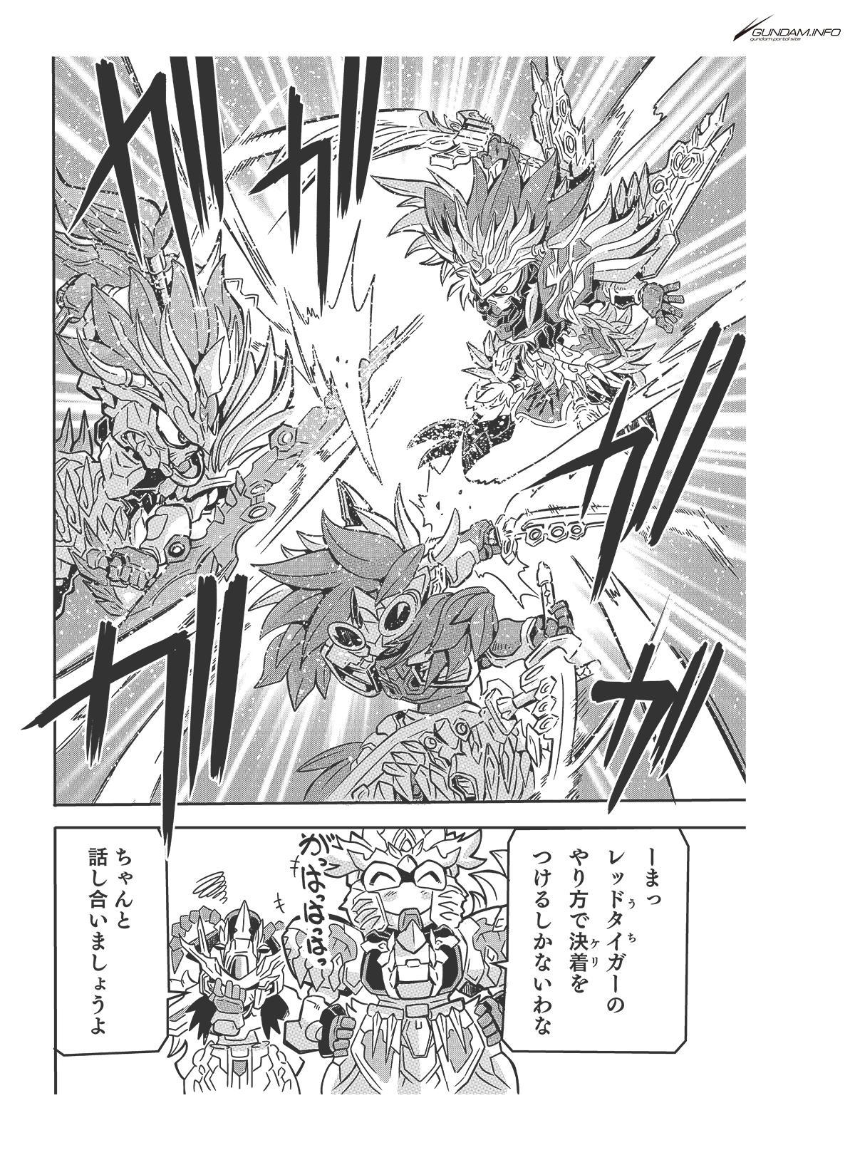 SDガンダムワールド 三国創傑伝 焔虎譚 第8話 P10