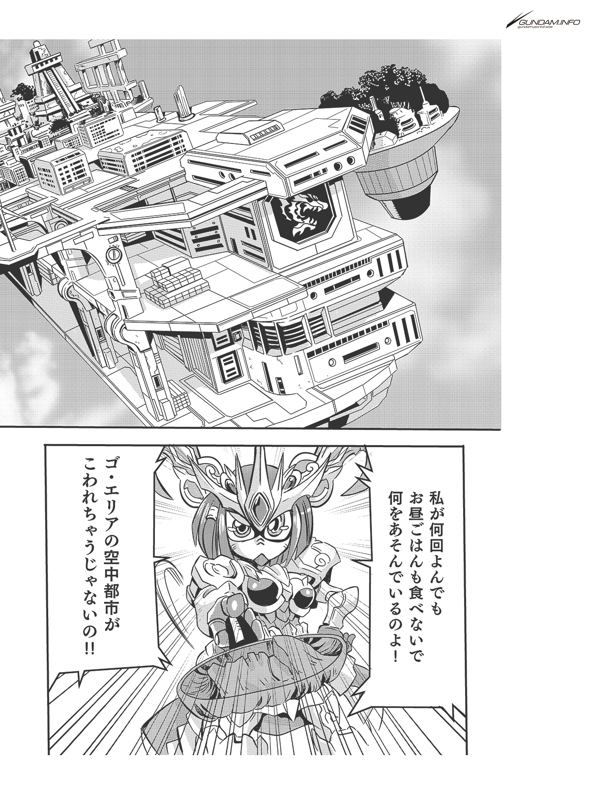 SDガンダムワールド 三国創傑伝 焔虎譚 第8話 P14