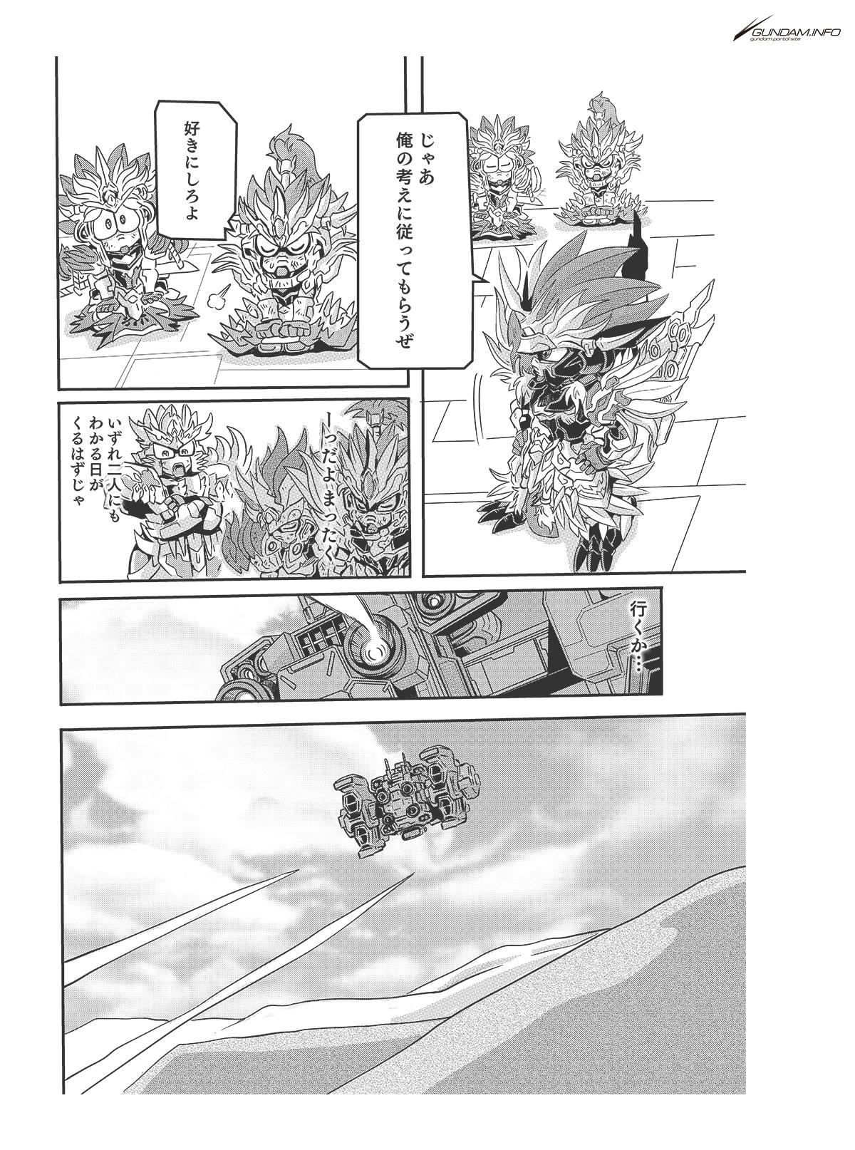 SDガンダムワールド 三国創傑伝 焔虎譚 第8話 P16