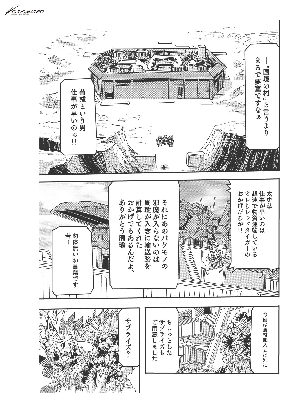 SDガンダムワールド 三国創傑伝 焔虎譚 第8話 P1