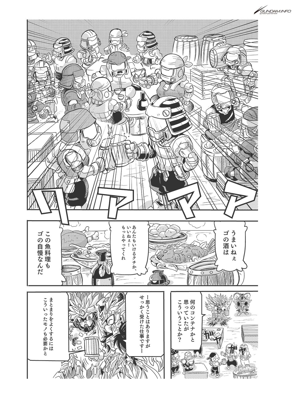 SDガンダムワールド 三国創傑伝 焔虎譚 第8話 P2