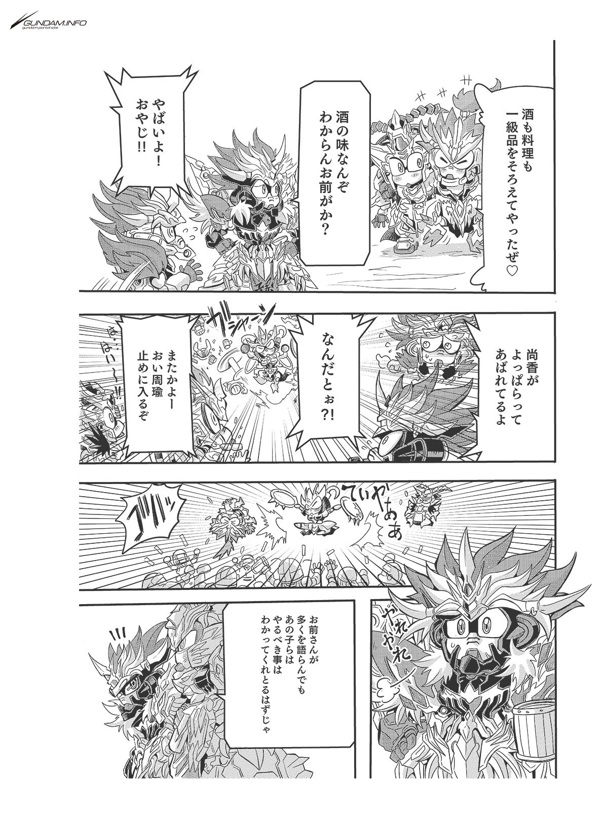 SDガンダムワールド 三国創傑伝 焔虎譚 第8話 P3