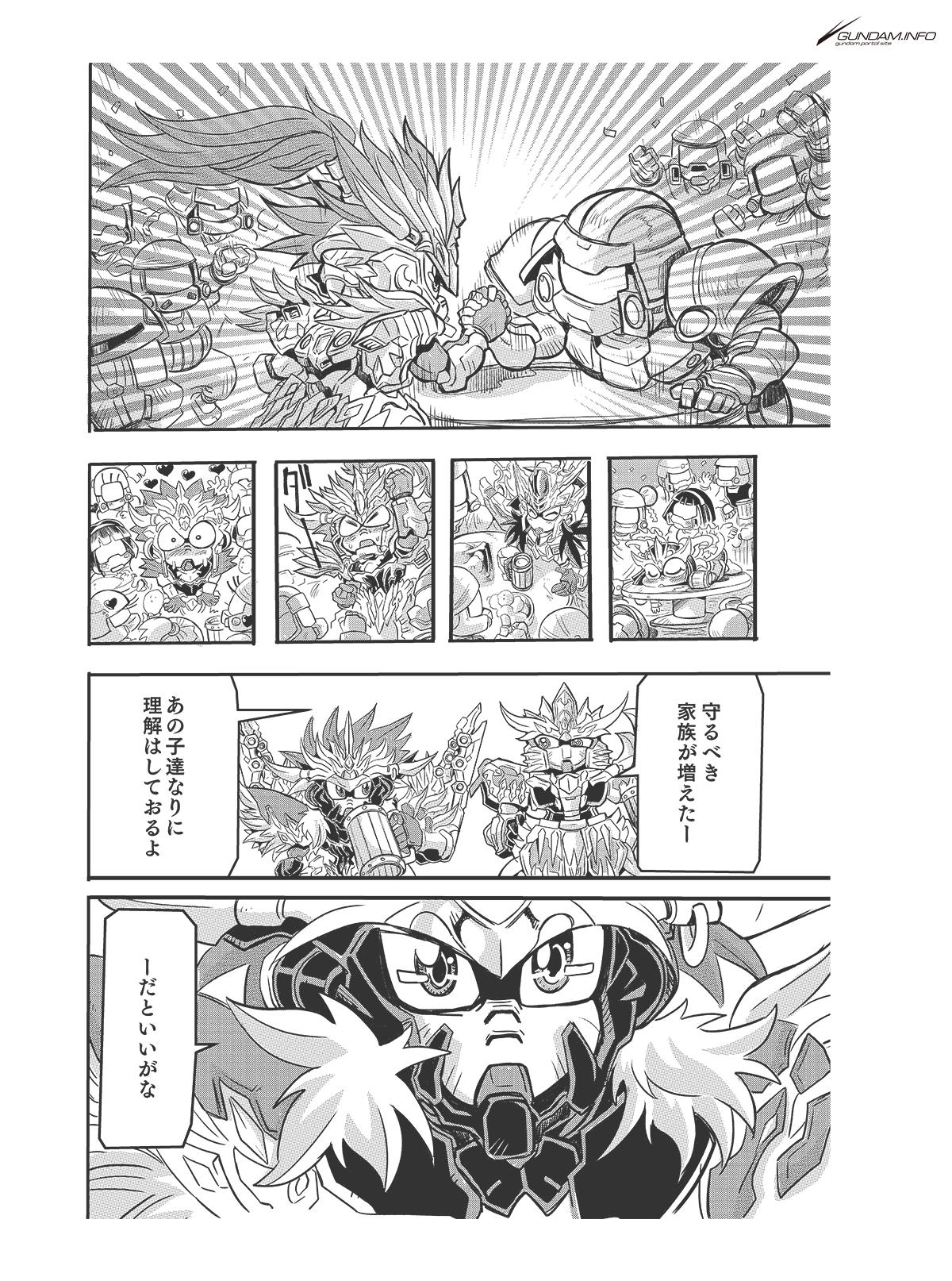 SDガンダムワールド 三国創傑伝 焔虎譚 第8話 P4