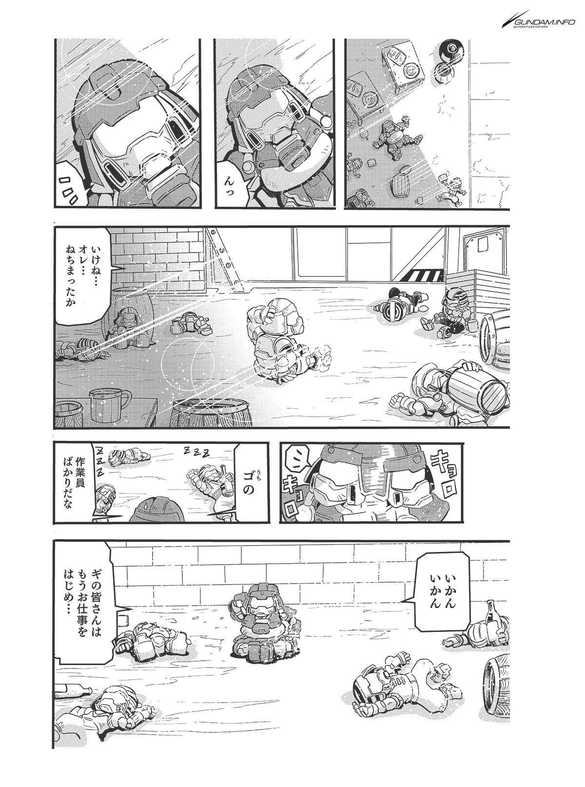 SDガンダムワールド 三国創傑伝 焔虎譚 第8話 P6