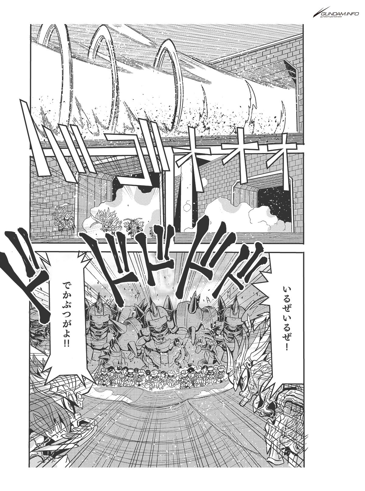 SDガンダムワールド 三国創傑伝 焔虎譚 第8話 P12