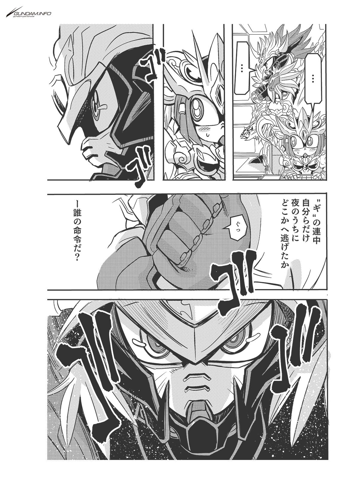 SDガンダムワールド 三国創傑伝 焔虎譚 第8話 P15