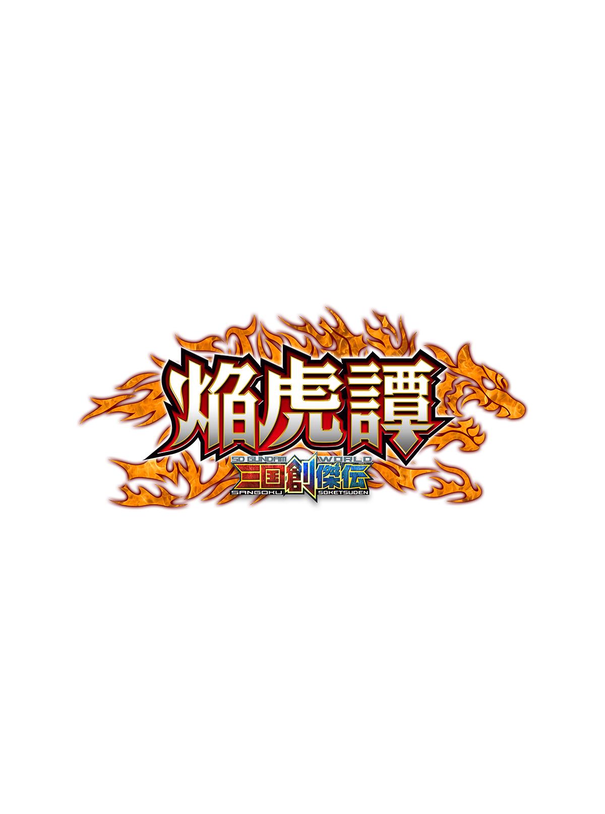 SDガンダムワールド 三国創傑伝 焔虎譚